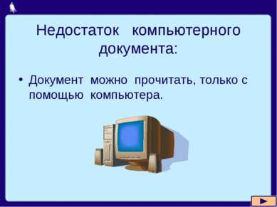 Недостаток компьютерного документа: Документ можно прочитать, только с помощь...