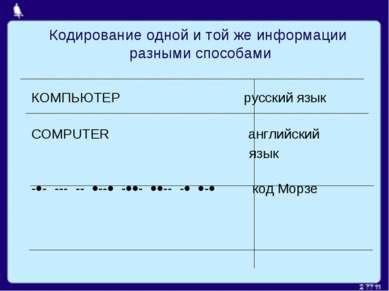 Кодирование одной и той же информации разными способами КОМПЬЮТЕР русский язы...