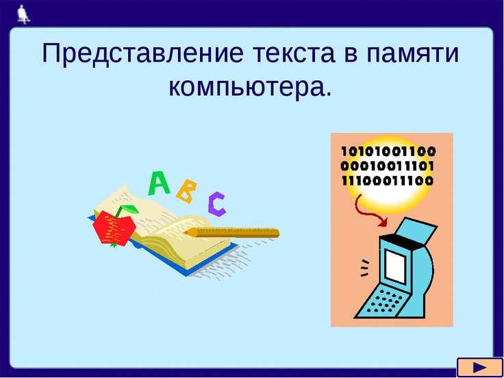 Представление текста в памяти компьютера.