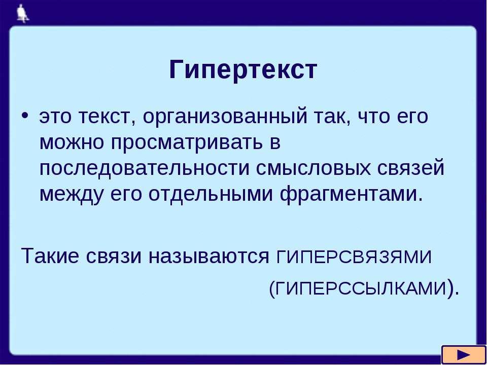 Гипертекст это текст, организованный так, что его можно просматривать в после...