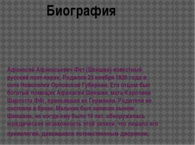 Афанасий Афанасьевич Фет (Шеншин)-известный русский поэт-лирик. Родился 23 но...