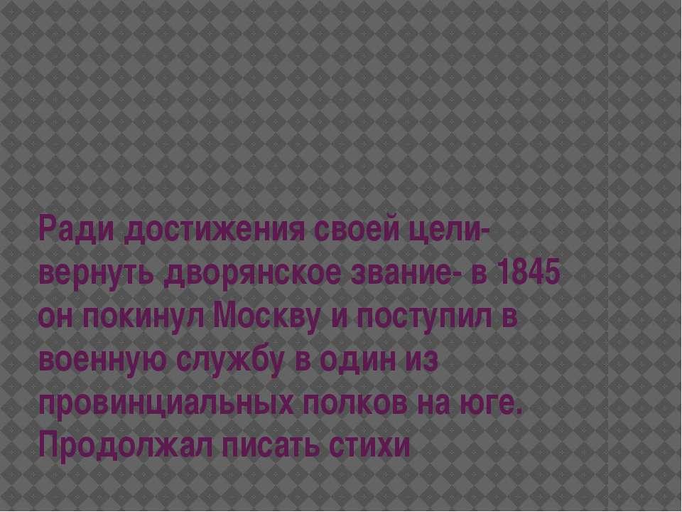 Ради достижения своей цели- вернуть дворянское звание- в 1845 он покинул Моск...