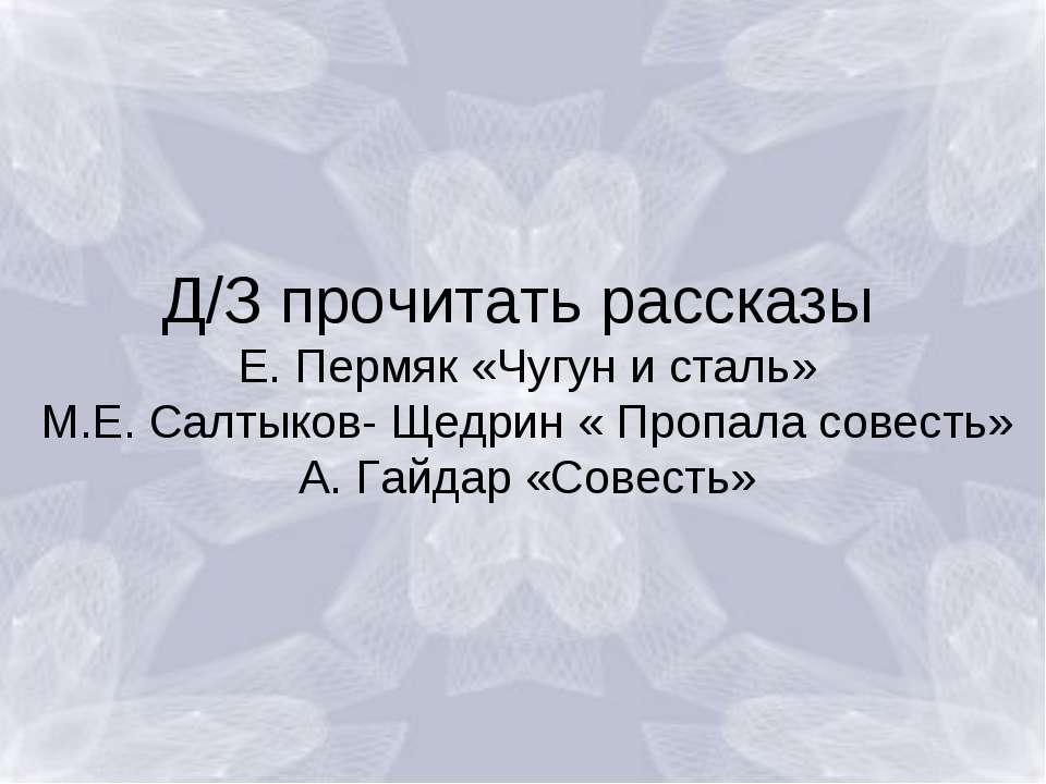 Д/З прочитать рассказы Е. Пермяк «Чугун и сталь» М.Е. Салтыков- Щедрин « Проп...