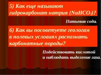 5) Как еще называют гидрокарбонат натрия (NaHCO3)? Питьевая сода. 6) Как вы п...