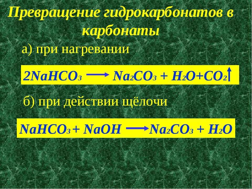 Превращение гидрокарбонатов в карбонаты а) при нагревании 2NaHCO3 Na2CO3 + H2...