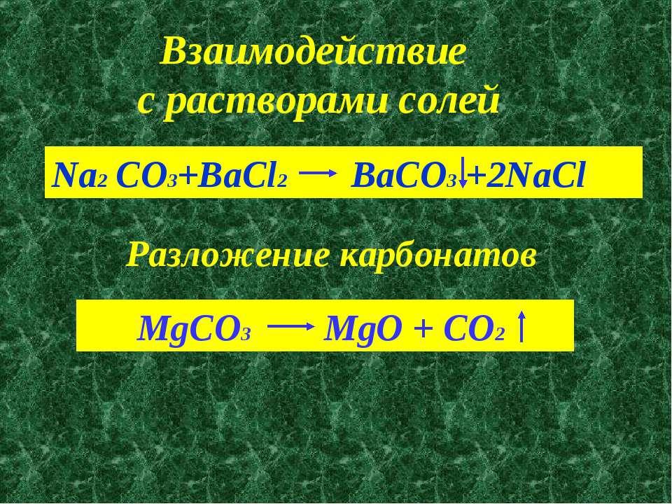 Na2 CO3+BaCl2 BaCO3 +2NaCl Взаимодействие с растворами солей Разложение карбо...
