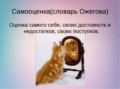 Самооценка(словарь Ожегова) Оценка самого себя, своих достоинств и недостатко...
