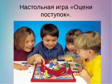 Настольная игра «Оцени поступок».
