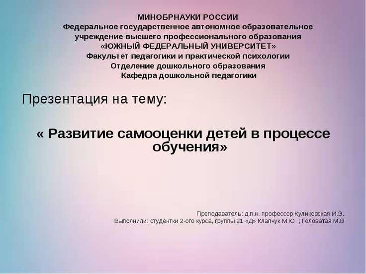 МИНОБРНАУКИ РОССИИ Федеральное государственное автономное образовательное учр...