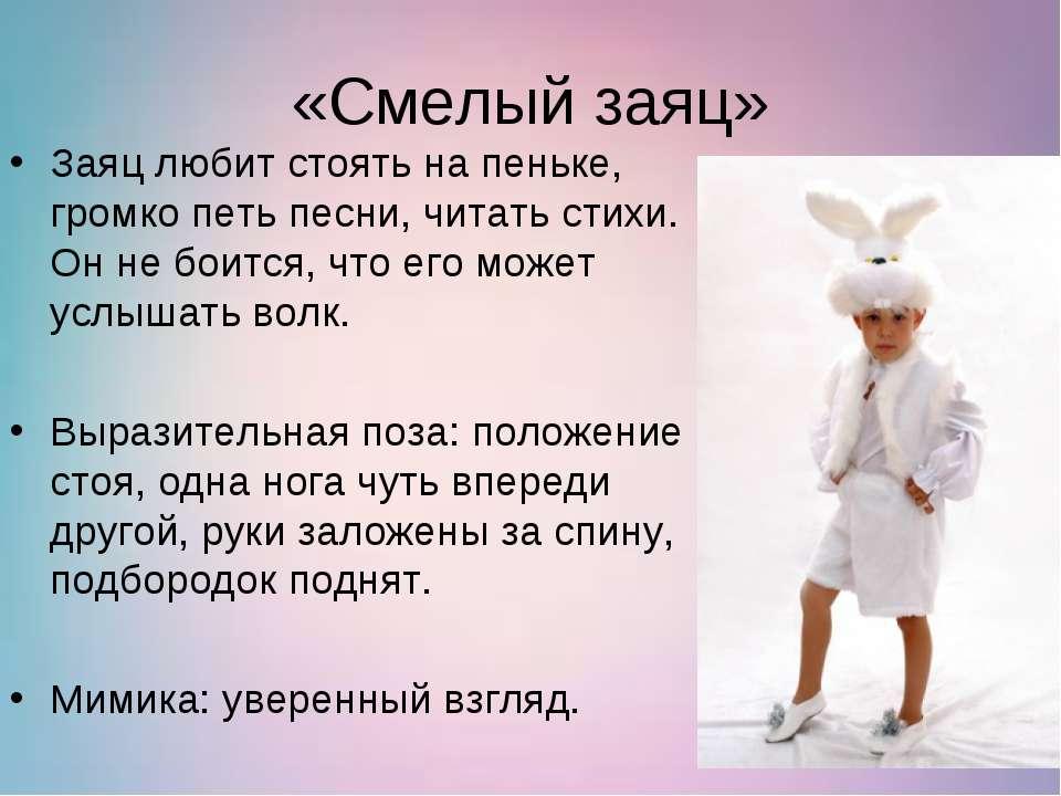 «Смелый заяц» Заяц любит стоять на пеньке, громко петь песни, читать стихи. О...