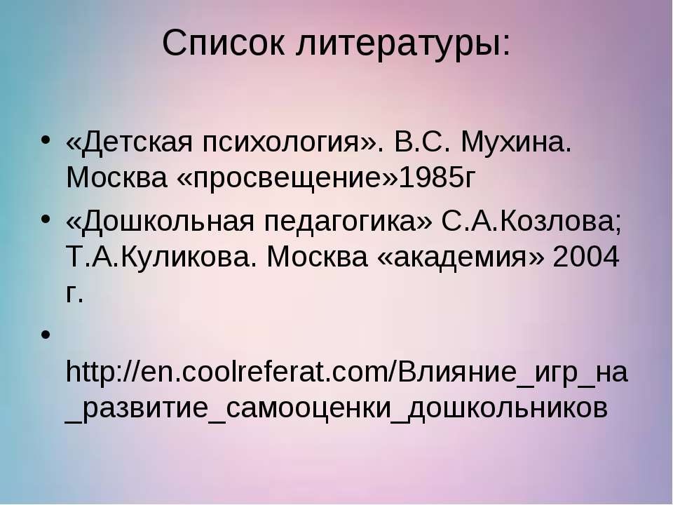 Список литературы: «Детская психология». В.С. Мухина. Москва «просвещение»198...