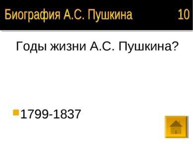 Годы жизни А.С. Пушкина? 1799-1837