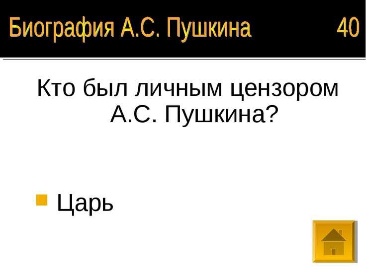 Кто был личным цензором А.С. Пушкина? Царь