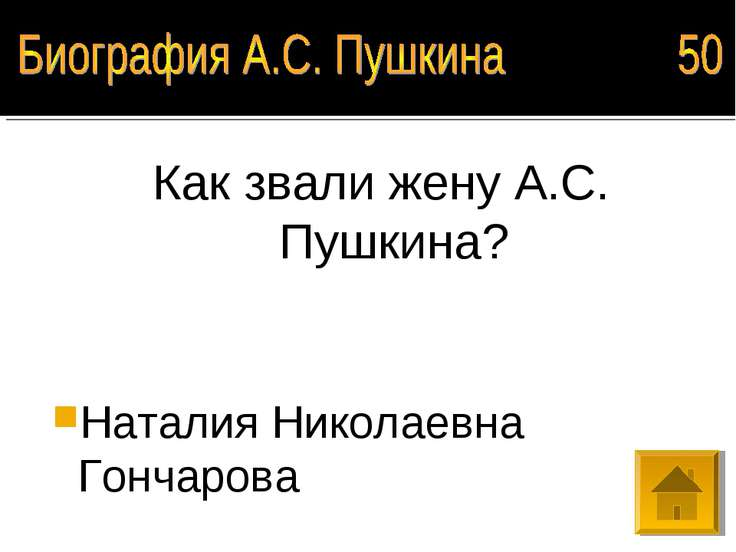 Как звали жену А.С. Пушкина? Наталия Николаевна Гончарова