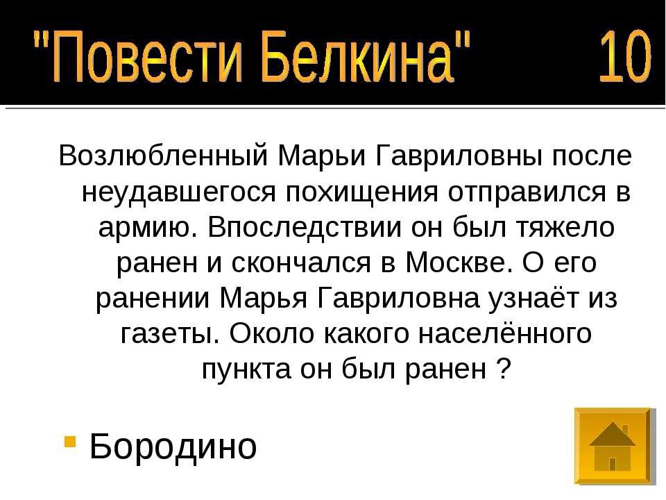 Возлюбленный Марьи Гавриловны после неудавшегося похищения отправился в армию...