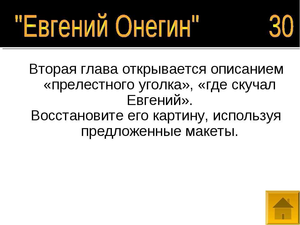Вторая глава открывается описанием «прелестного уголка», «где скучал Евгений»...