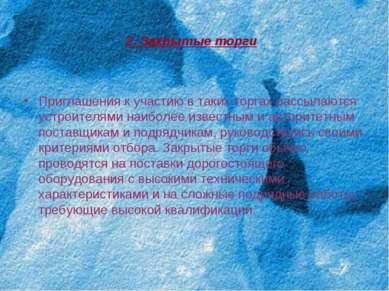 2. Закрытые торги Приглашения к участию в таких торгах рассылаются устроителя...