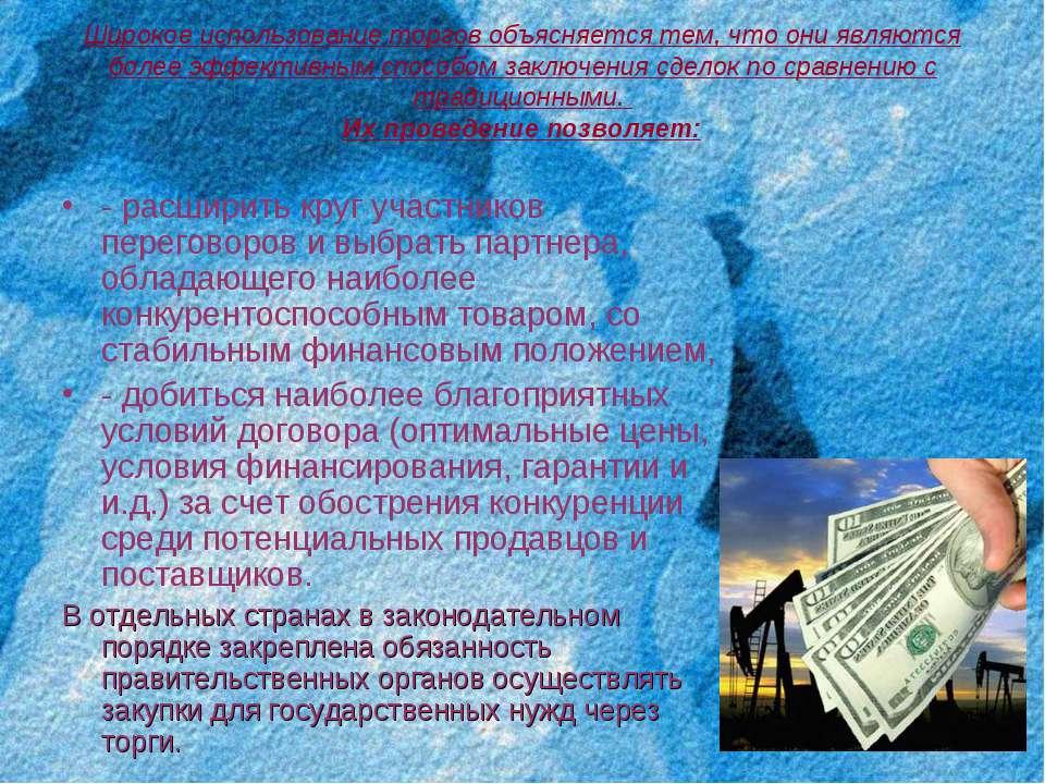 Широкое использование торгов объясняется тем, что они являются более эффектив...