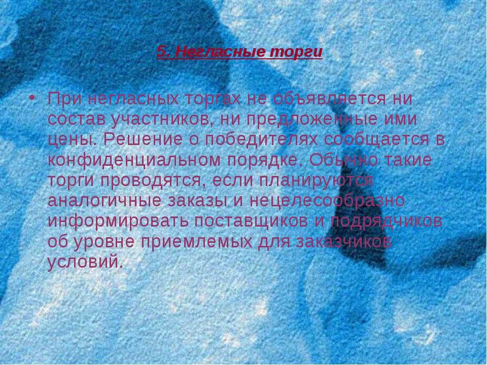 5. Негласные торги При негласных торгах не объявляется ни состав участников, ...