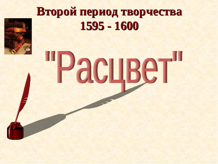 Второй период творчества 1595 - 1600