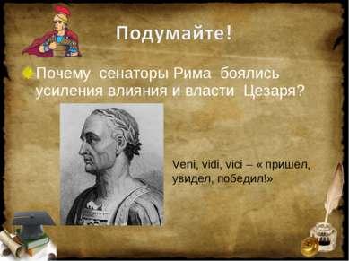 Почему сенаторы Рима боялись усиления влияния и власти Цезаря? Veni, vidi, vi...