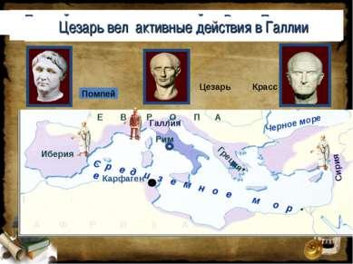 Карфаген Сирия Галлия Цезарь Помпей Красс Помпей управлял провинцией из Рима....