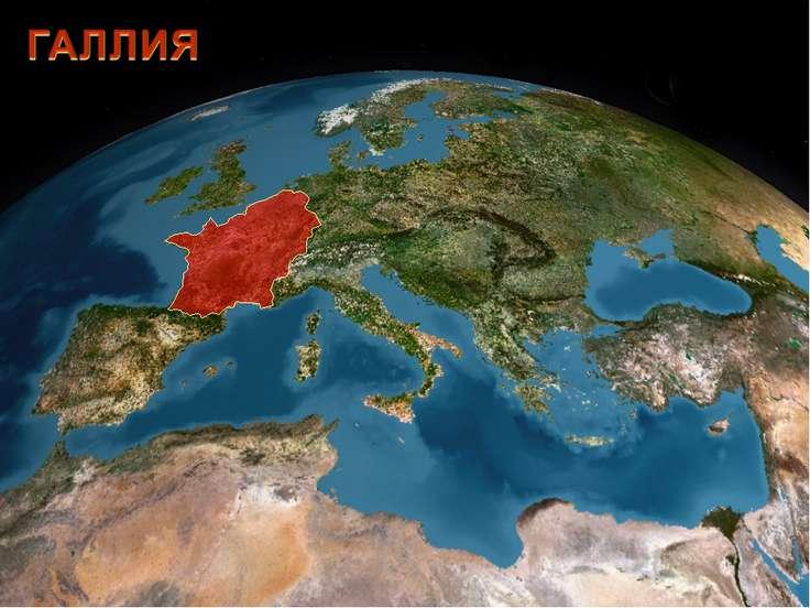 Страна на месте современной Франции, завоёванная Цезарем.