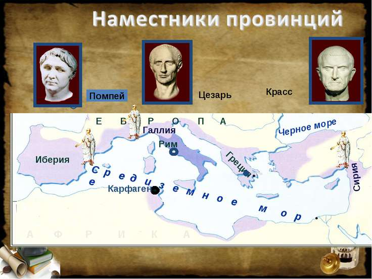 Карфаген Сирия Галлия Цезарь Помпей Красс