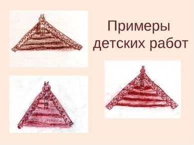 Примеры детских работ
