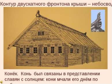 Контур двускатного фронтона крыши – небосвод. Конёк. Конь был связаны в предс...