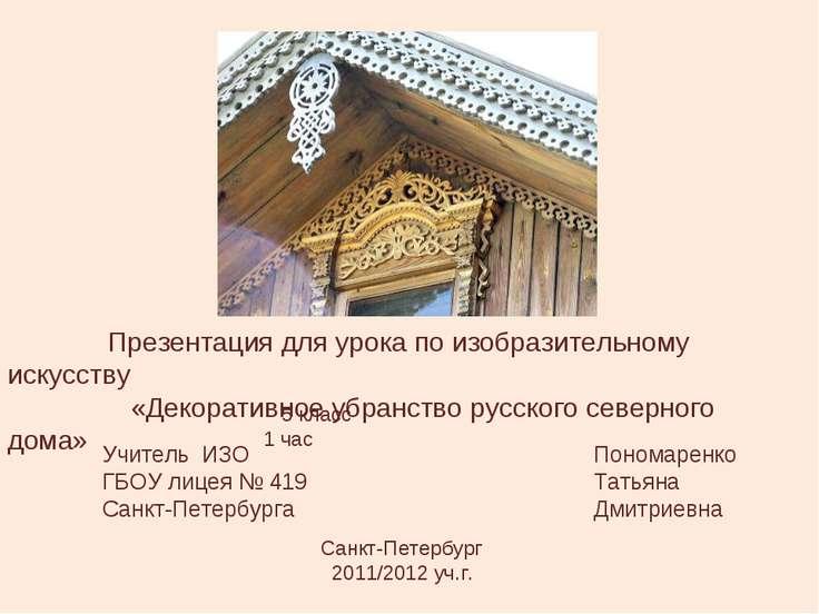Презентация для урока по изобразительному искусству «Декоративное убранство р...