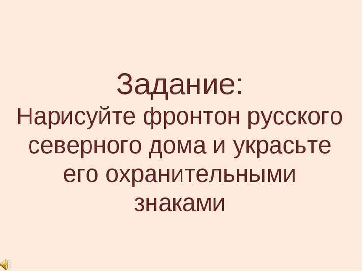Задание: Нарисуйте фронтон русского северного дома и украсьте его охранительн...