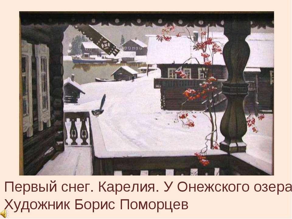 Первый снег. Карелия. У Онежского озера. Художник Борис Поморцев