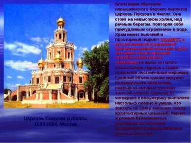 Церковь Покрова в Филях. 1693-1694. Москва. Блестящим образцом нарышкинского ...