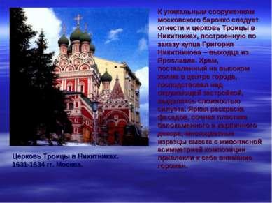 К уникальным сооружениям московского барокко следует отнести и церковь Троицы...