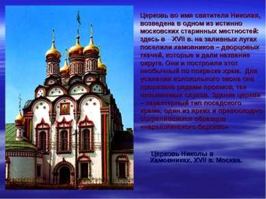 Церковь Николы в Хамовниках. XVII в. Москва. Церковь во имя святителя Николая...