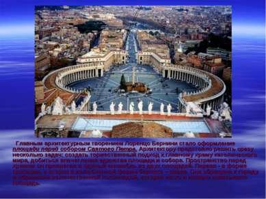 Главным архитектурным творением Лоренцо Бернини стало оформление площади пере...