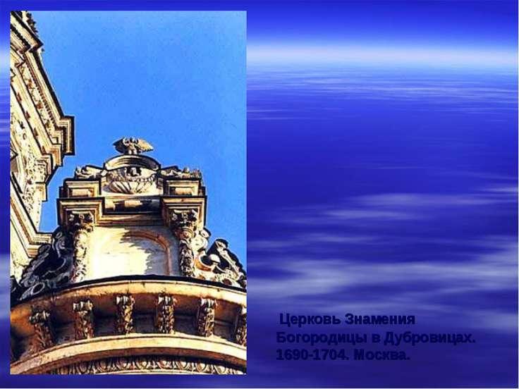 Церковь Знамения Богородицы в Дубровицах. 1690-1704. Москва.
