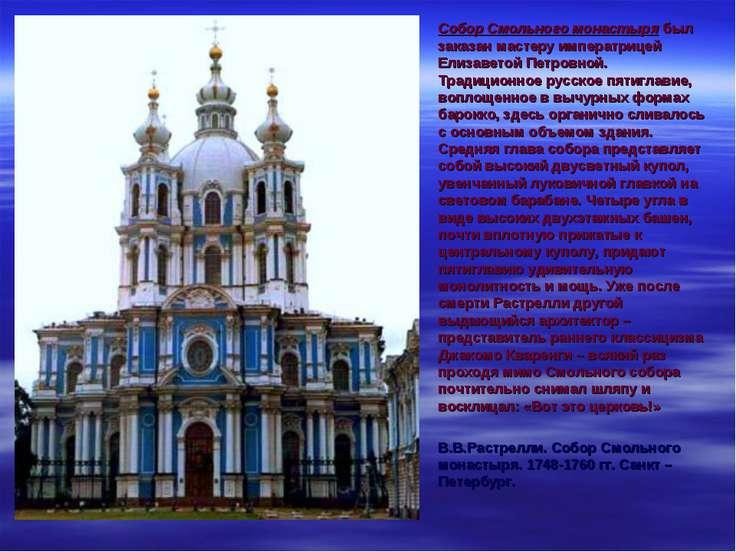 Собор Смольного монастыря был заказан мастеру императрицей Елизаветой Петровн...
