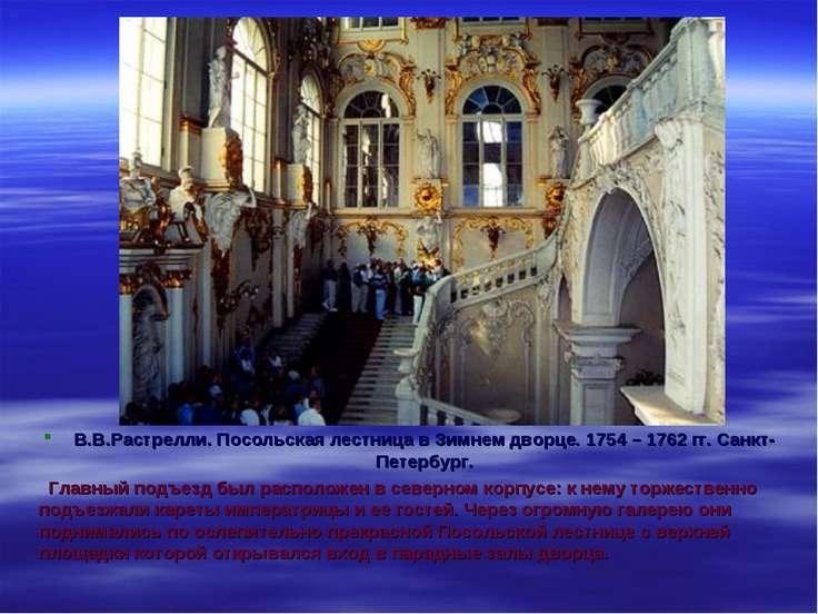 В.В.Растрелли. Посольская лестница в Зимнем дворце. 1754 – 1762 гг. Санкт-Пет...