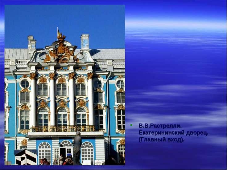 В.В.Растрелли. Екатерининский дворец. (Главный вход).