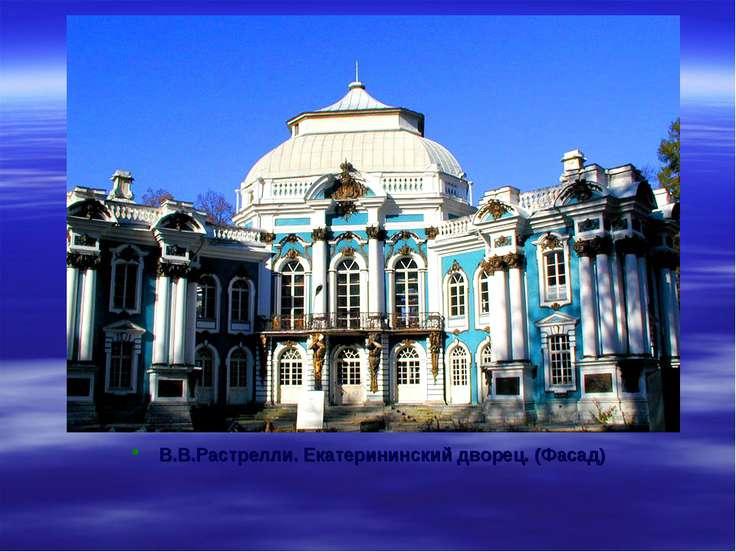 В.В.Растрелли. Екатерининский дворец. (Фасад)