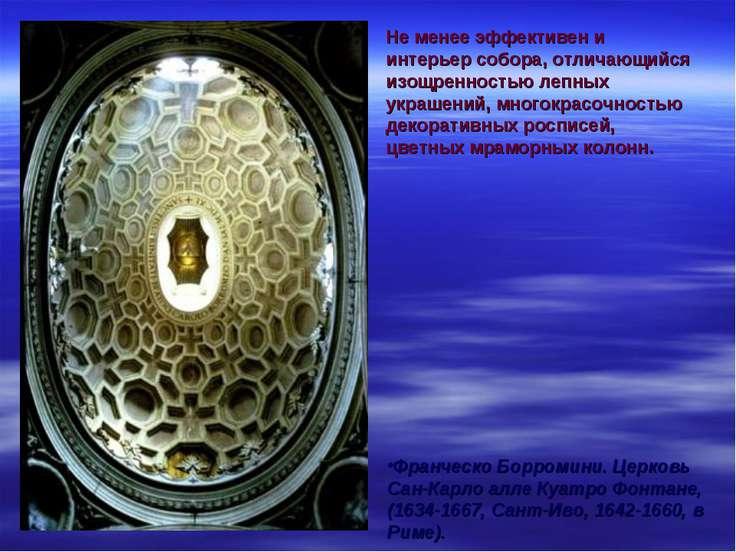 Не менее эффективен и интерьер собора, отличающийся изощренностью лепных укра...