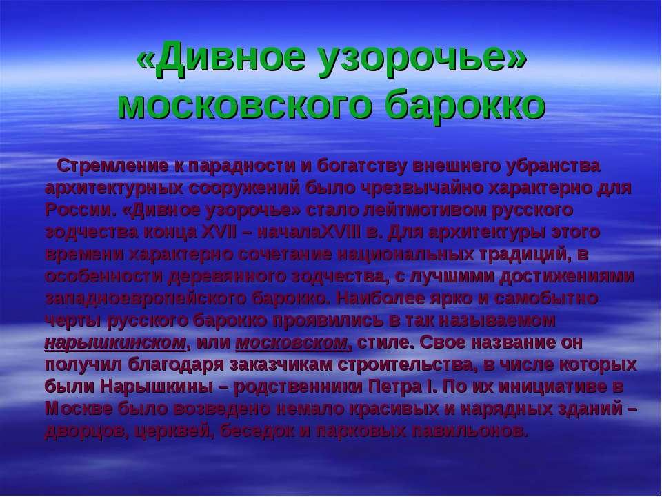 «Дивное узорочье» московского барокко Стремление к парадности и богатству вне...