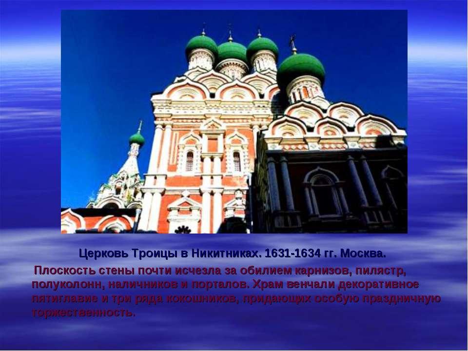 Церковь Троицы в Никитниках. 1631-1634 гг. Москва. Плоскость стены почти исче...