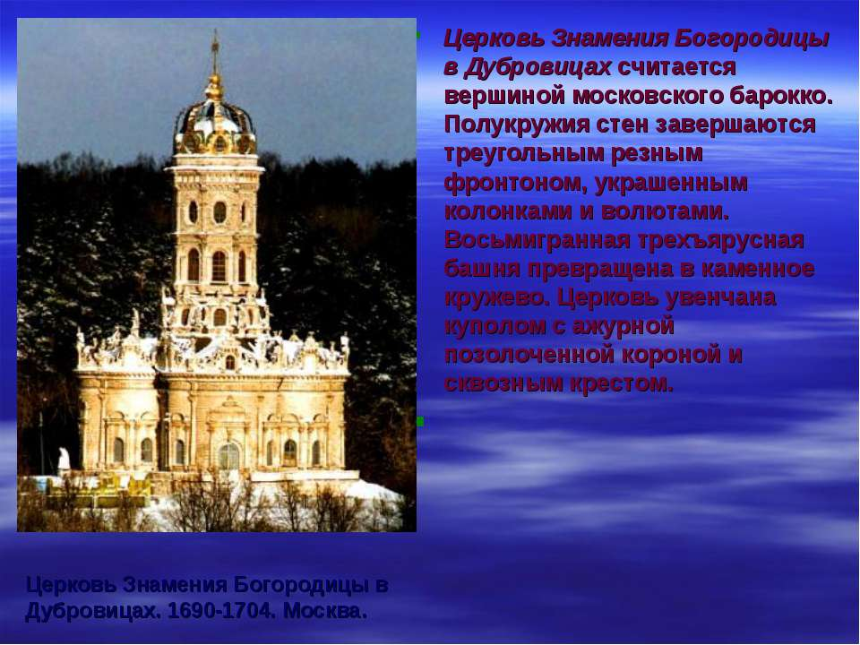 Церковь Знамения Богородицы в Дубровицах считается вершиной московского барок...
