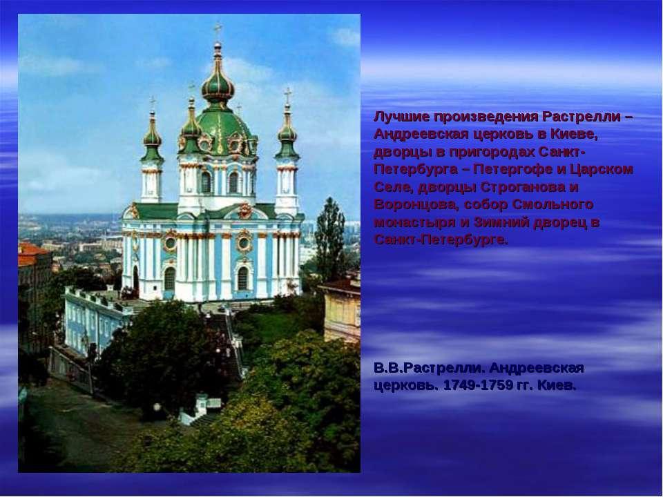 Лучшие произведения Растрелли – Андреевская церковь в Киеве, дворцы в пригоро...