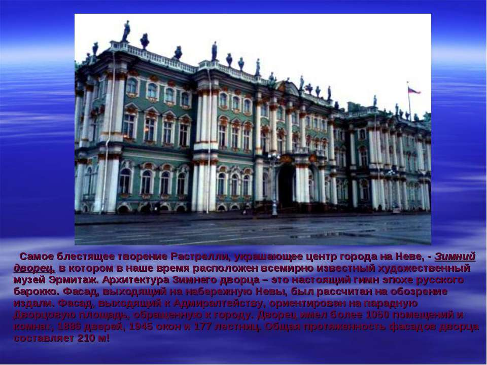 Самое блестящее творение Растрелли, украшающее центр города на Неве, - Зимний...