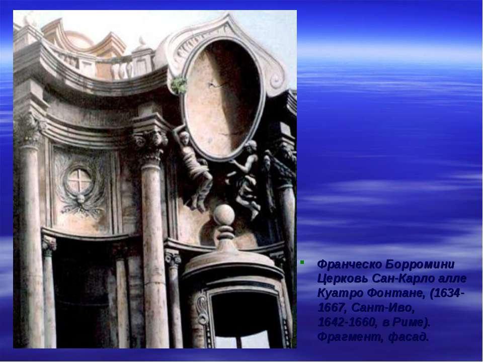 Франческо Борромини Церковь Сан-Карло алле Куатро Фонтане, (1634-1667, Сант-И...