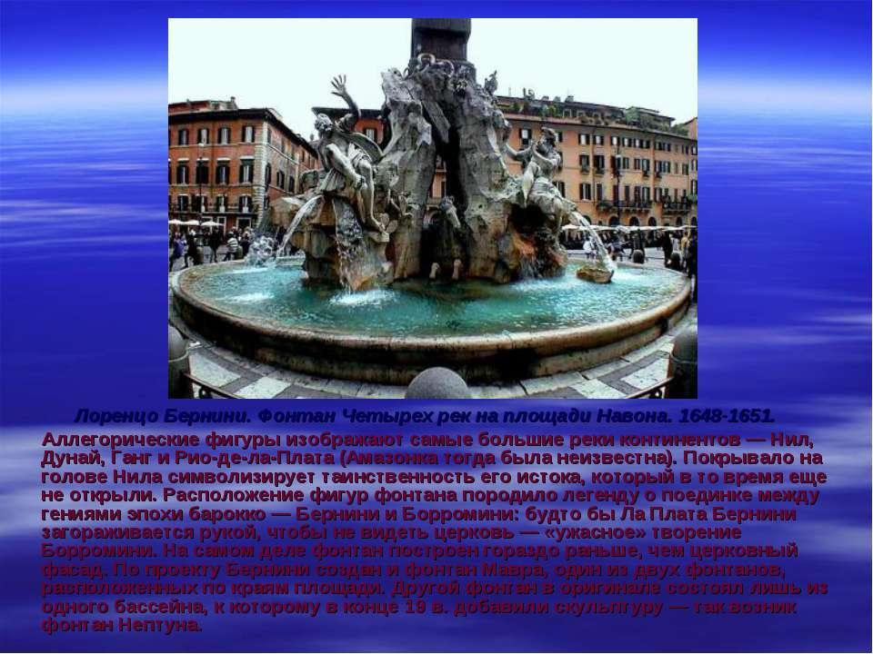 Лоренцо Бернини. Фонтан Четырех рек на площади Навона. 1648-1651. Аллегоричес...